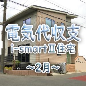 電気代収支(2021/2 i-smart住宅)