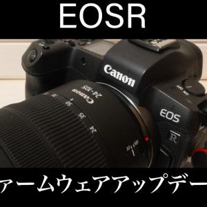 【CanonEOSR】ファームウェアアップデート
