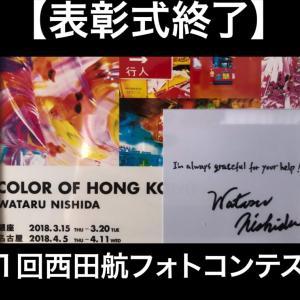 【授賞式終了】第1回西田航フォトコンテスト