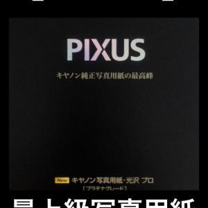 【Canon PIXUS】最上級写真用紙