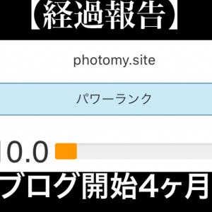 【経過報告】ブログ開始4ヶ月