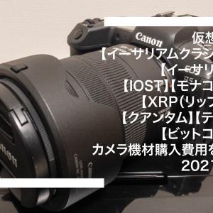 【イーサリアムクラシック】【イーサリアム】【IOST】【モナコイン】【XRP(リップル)】仮想通貨でカメラ機材購入費用を稼ぐ!!【ビットコイン】【クアンタム】【テゾス】2021.5.7