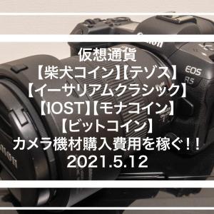 【柴犬コイン】【イーサリアムクラシック】【IOST】【モナコイン】【BNB】仮想通貨でカメラ機材購入費用を稼ぐ!!【ビットコイン】【テゾス】2021.5.12