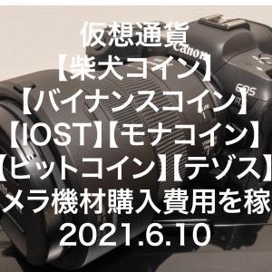 【柴犬コイン】【イーサリアムクラシック】【IOST】【モナコイン】【BNB】仮想通貨でカメラ機材購入費用を稼ぐ!!【ビットコイン】【テゾス】2021.6.10