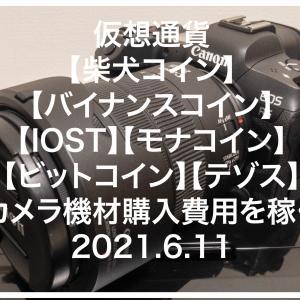 【柴犬コイン】【イーサリアムクラシック】【IOST】【モナコイン】【BNB】仮想通貨でカメラ機材購入費用を稼ぐ!!【ビットコイン】【テゾス】2021.6.11