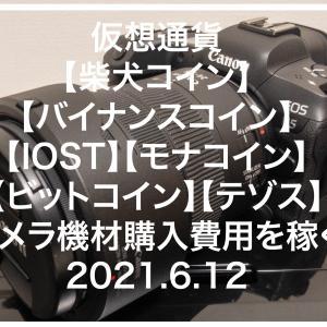 【柴犬コイン】【イーサリアムクラシック】【IOST】【モナコイン】【BNB】仮想通貨でカメラ機材購入費用を稼ぐ!!【ビットコイン】【テゾス】2021.6.12