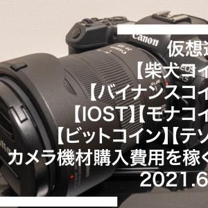 【柴犬コイン】【イーサリアムクラシック】【IOST】【モナコイン】【BNB】仮想通貨でカメラ機材購入費用を稼ぐ!!【ビットコイン】【テゾス】2021.6.13