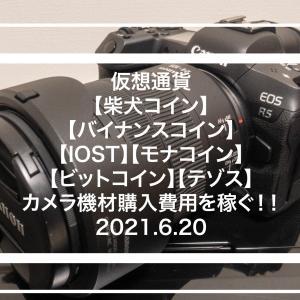 【柴犬コイン】【イーサリアムクラシック】【IOST】【モナコイン】【BNB】仮想通貨でカメラ機材購入費用を稼ぐ!!【ビットコイン】【テゾス】2021.6.20