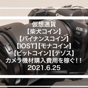 【柴犬コイン】【イーサリアムクラシック】【IOST】【モナコイン】【BNB】仮想通貨でカメラ機材購入費用を稼ぐ!!【ビットコイン】【テゾス】2021.6.25