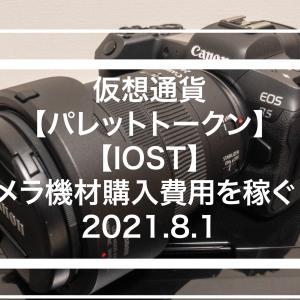 【パレットトークン】仮想通貨でカメラ機材購入費用を稼ぐ!!【IOST】2021.8.1