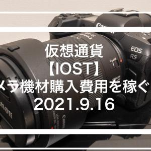 【IOST】仮想通貨でカメラ機材購入費用を稼ぐ!!2021.9.16