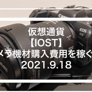 【IOST】仮想通貨でカメラ機材購入費用を稼ぐ!!2021.9.18
