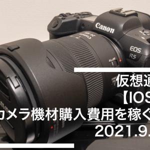 【IOST】仮想通貨でカメラ機材購入費用を稼ぐ!!2021.9.19