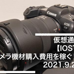 【IOST】仮想通貨でカメラ機材購入費用を稼ぐ!!2021.9.21