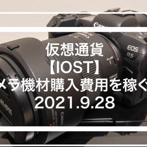 【IOST】仮想通貨でカメラ機材購入費用を稼ぐ!!2021.9.28