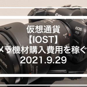 【IOST】仮想通貨でカメラ機材購入費用を稼ぐ!!2021.9.29