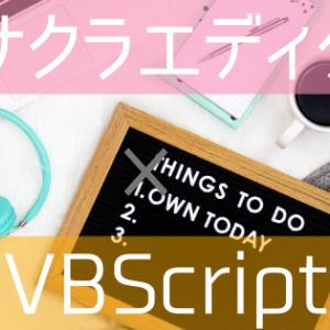 【VBScript】サクラエディタをより便利に:タグジャンプ拡張