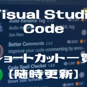 【随時更新】Visual Studio Codeショートカット一覧