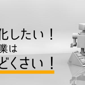 【VBScript】のすすめ!簡単に始められる!【楽する努力】