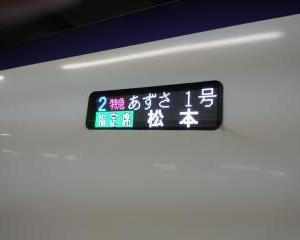 ロードバイクと特急あずさと長野県と・・・①