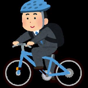 自転車通勤したいけど・・・🚴