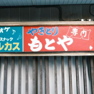 渋温泉旅行2日目の朝