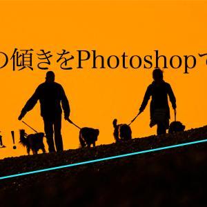 超簡単!写真の傾きをPhotoshopで補正する方法!