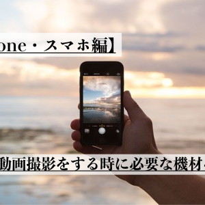 【iPhone・スマホ編】動画撮影をする時に必要な機材を紹介!