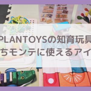 PLANTOYS(プラントイ)のおもちゃは木製玩具の宝庫!おうちモンテにも使える?