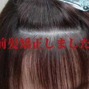前髪の縮毛矯正【長野】