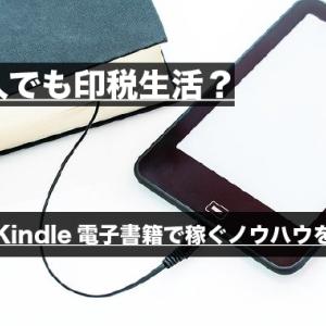 素人でも印税生活?Kindle電子書籍で稼ぐノウハウを大公開!