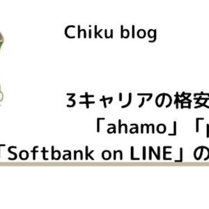 3キャリアの格安プラン「ahamo」「povo」「Softbank on LINE」のまとめ