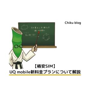 【格安SIM】UQ mobile新料金プランについて解説