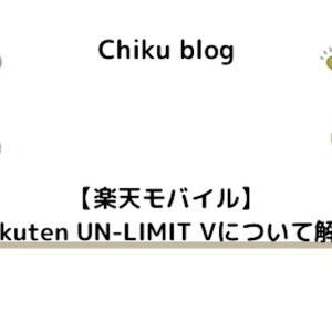 【楽天モバイル】Rakuten UN-LIMIT Vについて解説