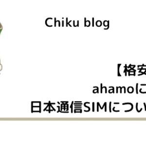 【格安SIM】ドコモに対抗?日本通信SIMについて解説