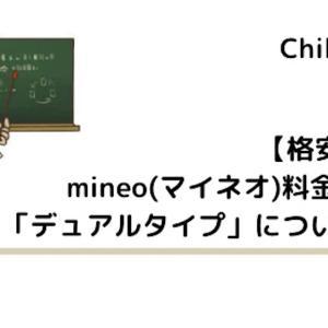 【格安SIM】mineo(マイネオ)料金プラン「デュアルタイプ」について解説