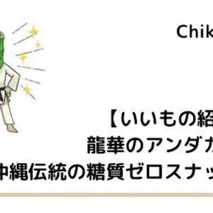 【いいもの紹介 】龍華のアンダカシー【沖縄伝統の糖質ゼロスナック】