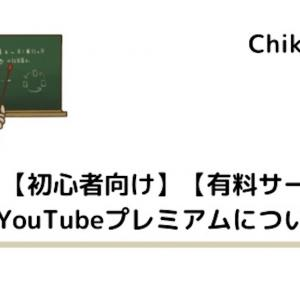 【有料サービス】YouTubeプレミアムについて解説【初心者向け】