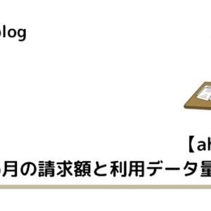 【ahamo】6月の請求額と利用データ量を公開【ドコモ料金と比較してみた】
