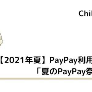 【2021年夏】PayPay利用者必見「夏のPayPay祭」開催