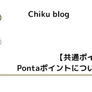 【共通ポイント】Pontaポイントについて解説