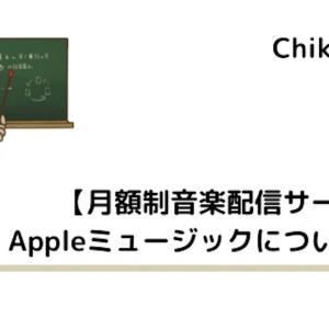 Appleミュージックについて解説【月額制音楽配信サービス】