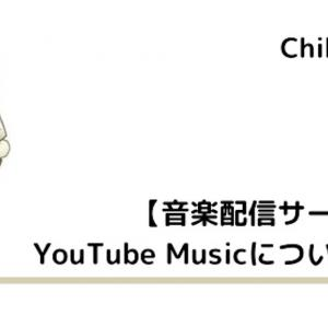 YouTube Musicについて解説【音楽配信サービス】