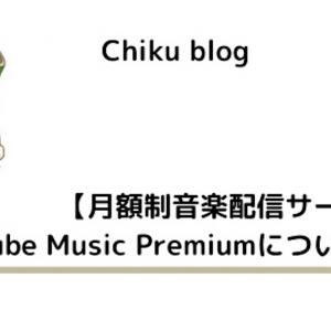 YouTube Music Premiumについて解説【月額制音楽配信サービス】