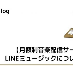 LINEミュージックについて解説【月額制音楽配信サービス】