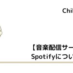 Spotifyについて解説【音楽配信サービス】