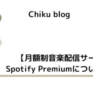 Spotify Premiumについて解説【月額制音楽配信サービス】