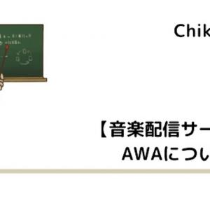 AWAについて解説【音楽配信サービス】