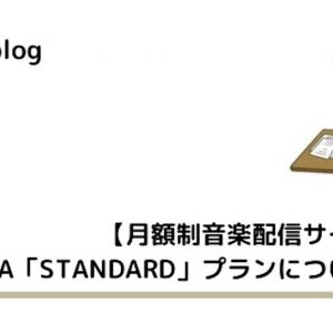 AWA「STANDARD」プランについて解説【月額制音楽配信サービス】
