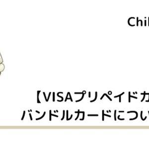 バンドルカードについて解説【VISAプリペイドカード】